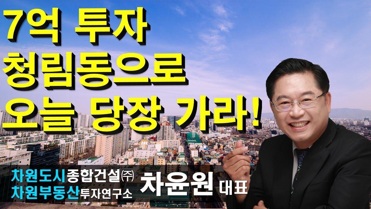 7억 투자 청림동으로 오늘 당장 가라! 차윤원 대표, 상담문의 02-522-5757 차원부동산투자연구소