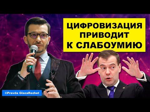 Шокирующий доклад Курпатова
