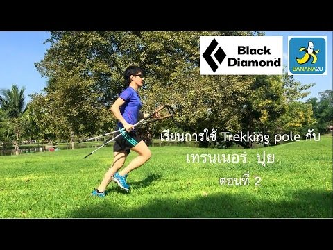 Workshop Trekking Pole with Trainer Pui Chapter 2