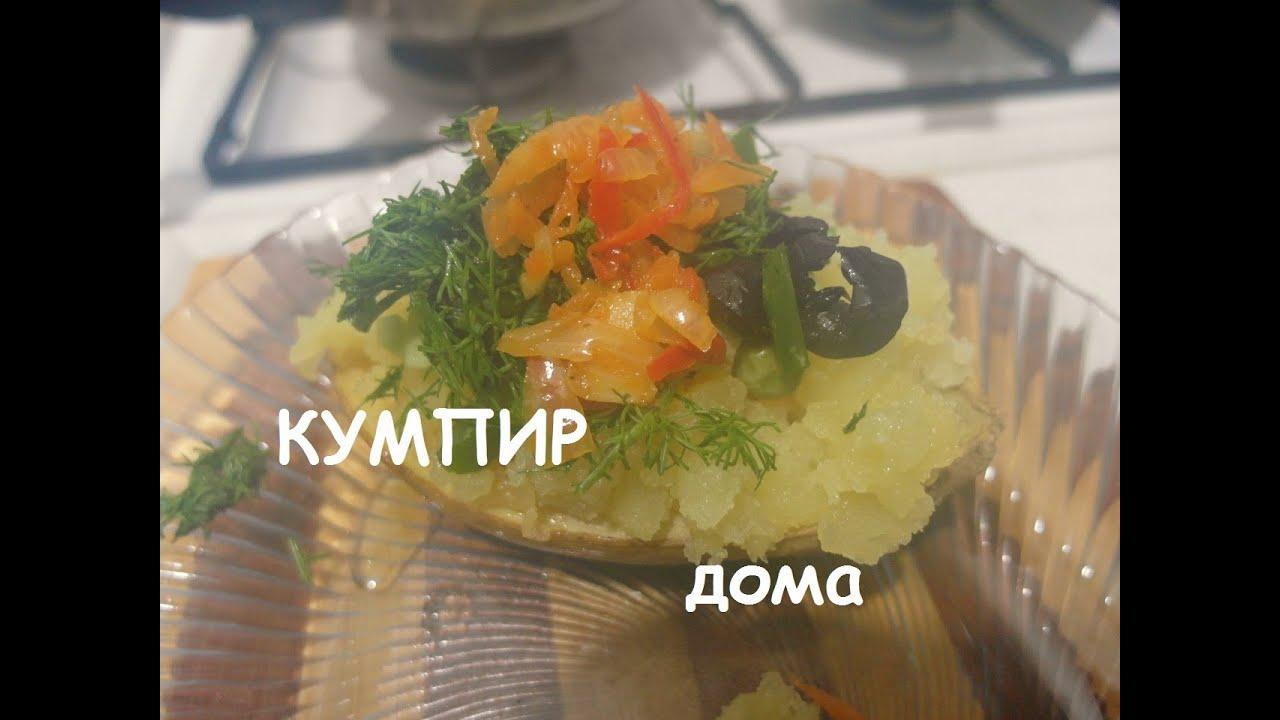 Как приготовить КУМПИР дома / турецкая кухня