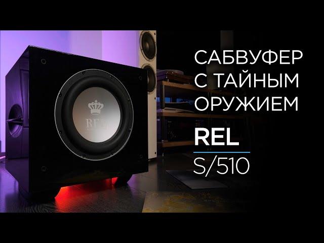 Как сабвуфер REL S/510 влияет на звук вашей системы