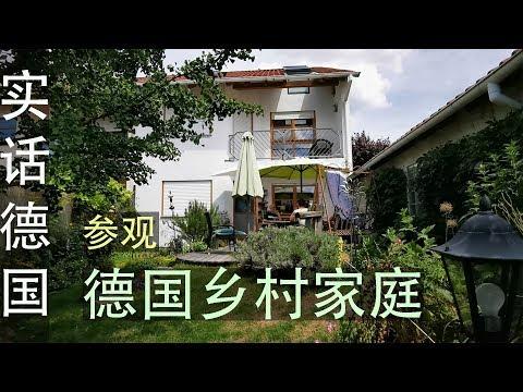跟我 参观 德国 乡村 家庭  农村 自住房 花园 私家车 German village houses Häuser im Dorf, Deutschland