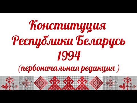 Конституция Республики Беларусь 1994 года (первоначальная редакция)