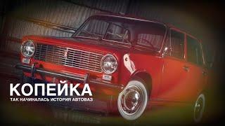 Копейка ВАЗ 2101   так начиналась история АвтоВАЗ  2101 Lada