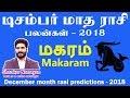 December Month Makaram Rasi Palan 2018 - Rasi Palan December 2018 Makaram