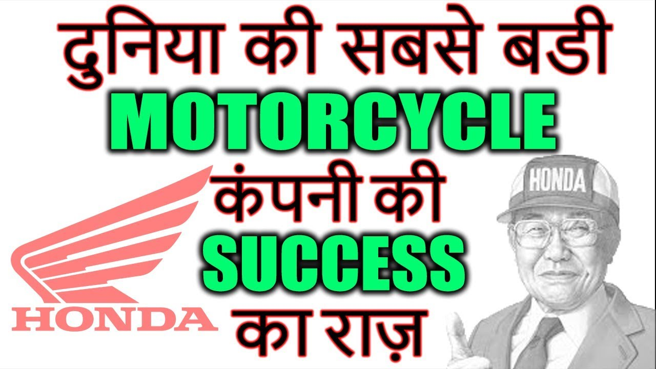 success story of honda His first success encouraged him to jump into the competitive marketplace of car and his precedent success assisted him to go ahead and receive success in 1972, honda entered the us car market with its new model honda civic and it was an instant success.