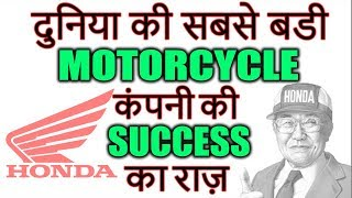3 REASONS ? HONDA की INSPIRATIONAL SUCCESS STORY ( WORLD'S LARGEST )