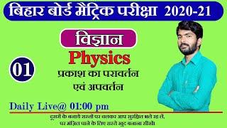 प्रकाश का परावर्तन और अपवर्तन | #01| class 10 biharboard examination 2021| By-Durgesh sir