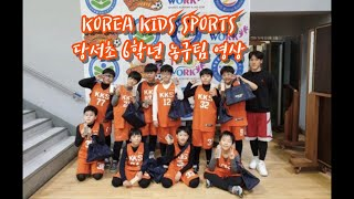 KOREA KIDS SPORTS 코리아키즈스포츠  당서…