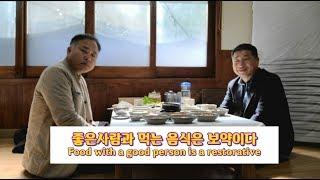 생선구이맛집 장흥수복식당. Korean white me…
