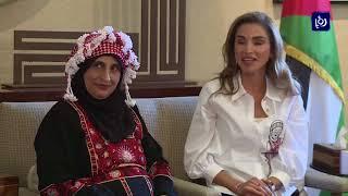 الملكة رانيا العبدالله تلتقي مجموعة من رياديات الإنتاج الغذائي