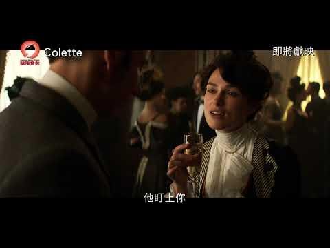 Colette (Colette)電影預告