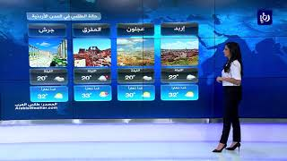 النشرة الجوية الأردنية من رؤيا 1-10-2018