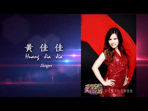Huang Jia Jia's Testimony on Kevin Chensing Album Vol.3