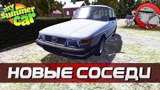 My Summer Car #99 - Новые соседи