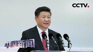 [中国新闻] 习近平离京对吉尔吉斯共和国 塔吉克斯坦共和国进行国事访问并出席上海合作组织成员国元首理事会第十九次会议 亚洲相互协作与信任措施会议第五次峰会 | CCTV中文国际