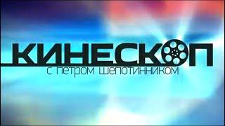 Кинескоп с Петром Шепотинником. Французское кино сегодня