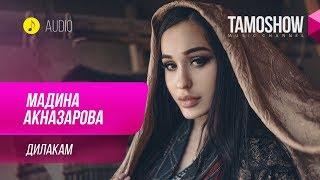 Мадина Акназарова - Дилакам / Madina Aknazarova - Dilakam (Audio 2019)