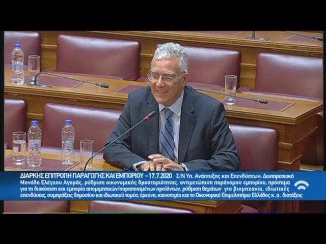 Ο Μ.Βολουδάκης για τον Ελέγχο της Αγοράς (επιτροπή Παραγωγής και Εμπορίου, 17.7.2020)