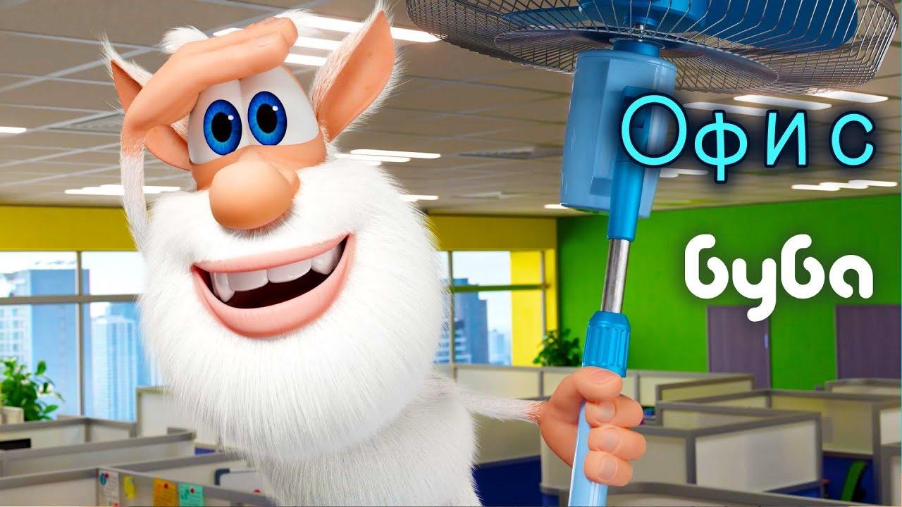 Буба и Офис - Смешной ✏️ Мультфильм 📎 Kedoo Мультики для Детей