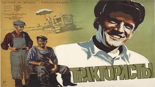 Трактористы фильм 1939 (Фильм трактористы 1939 смотреть онлайн)