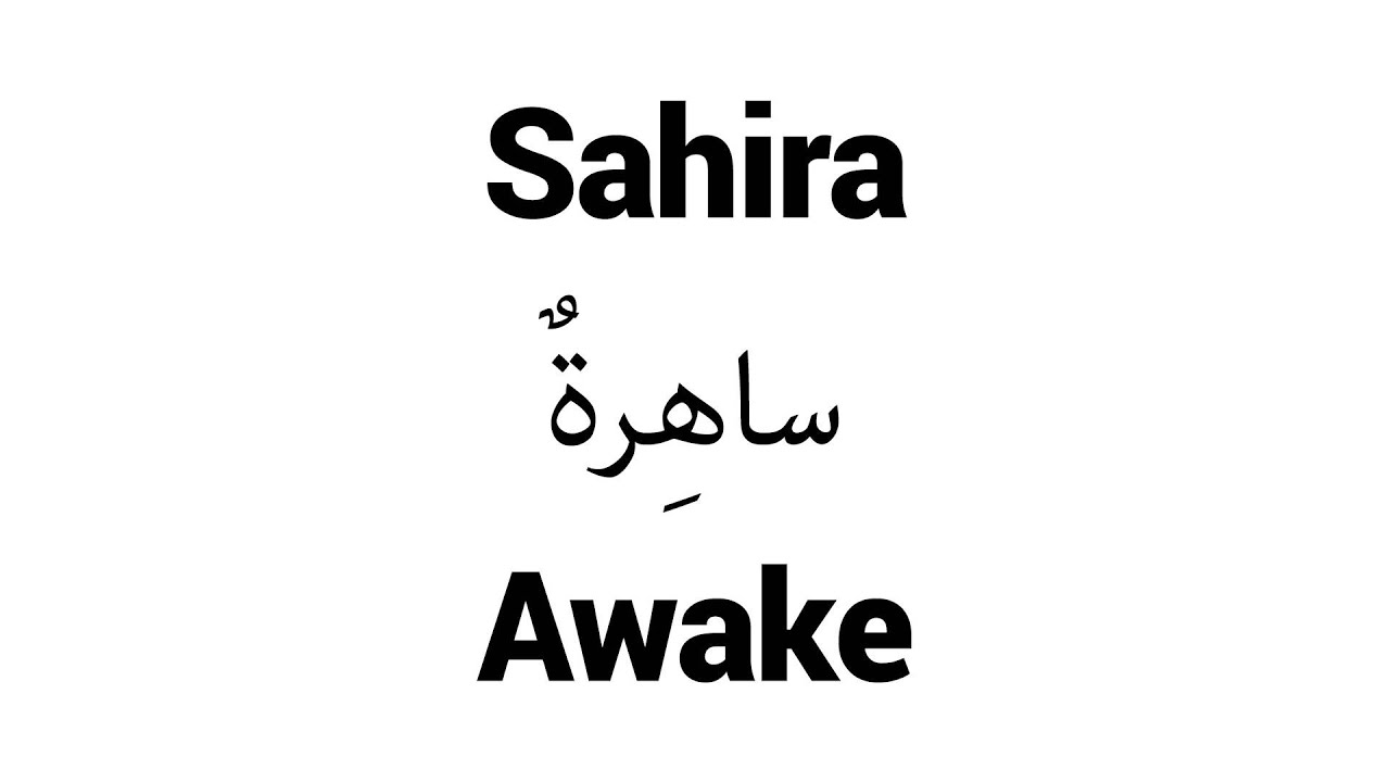 Sahira - Islamic Name Meaning - Baby Names for Muslims