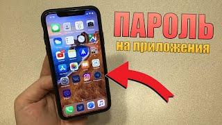 iPhone ТРЮК! Пароль на запуск приложений на iOS 13! Фишка iPhone