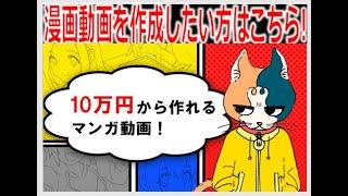 マンガ動画の作り方【10万円から作れる漫画動画】
