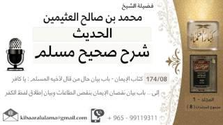 08- كتاب الإيمان - باب بيان حال من قال لأخيه المسلم : يا كافر