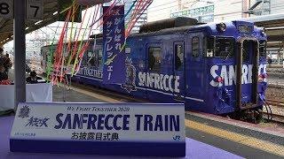 JR西 2020 サンフレッチェ広島応援ラッピングトレイン