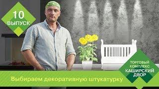 видео Методы декоративного оштукатуривания: Фактурная штукатурка своими руками