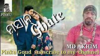 Masan ghate video MD AKHIM New sambalpuri Bewaf.....