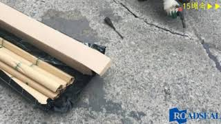 로드씰 실란트 균열보수재 균열밴드 실험영상