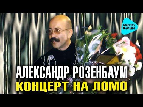 Александр Розенбаум -  Концерт на ЛОМО   (Альбом 1987)
