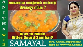 Bitter Gourd Tasty Sambar / Anitha Pushpavanam Kuppusamy / Cooking / Kitchen