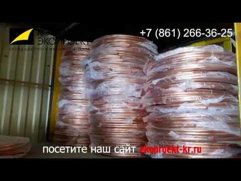 трубка медная -продажа со склада Экопроект