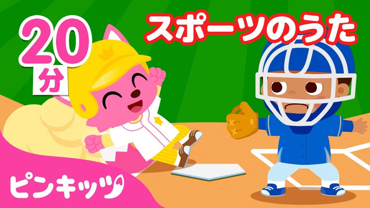 スポーツのうた | 野球のうた 他 Pinkfong Sports Club いっしょに応援しよう! | 英語童謡 | ピンキッツ! Pinkfong - 童謡と子どもの動画