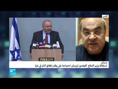 إسرائيل: ما هي الأسباب الفعلية الكامنة وراء استقالة ليبرمان؟  - نشر قبل 3 ساعة