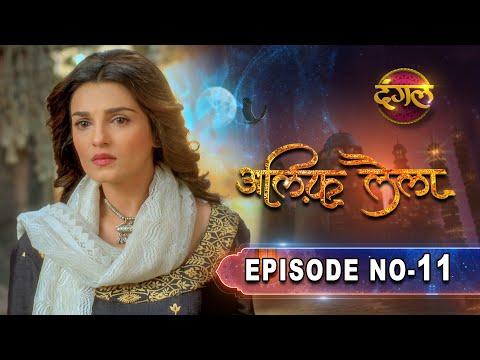 Alif Laila (अलिफ़ लैला) || New Episode 11 Full HD || TV Show || Dangal TV Channel