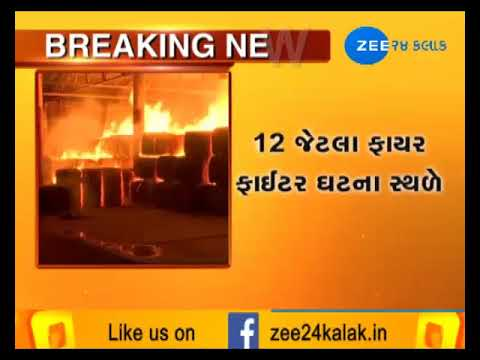 Rajkot APMC Yard yard Chairman talked with Media about Fire breakout in Market