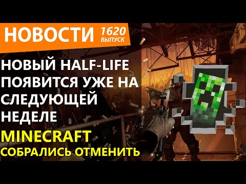 Новый Half-Life появится уже на следующей неделе. Minecraft собрались отменить. Новости.