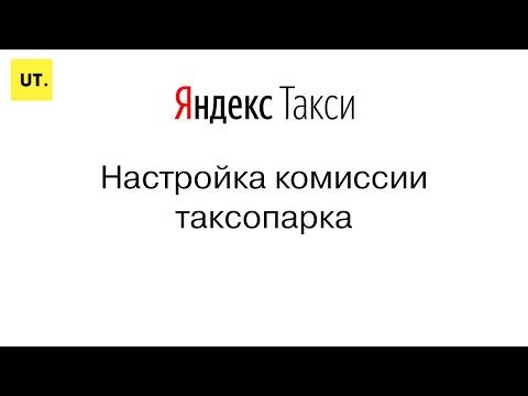 Настройка комиссии таксопарка. Не процент, а сумма в рублях каждый день! Диспетчерская Яндекс.Такси