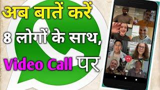 WhatsApp Par Group Video Call Kaise Kare 8 Logo Ke Sath ! WhatsApp Group video call kaise kare