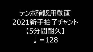 【5分間耐久】2021シーズン新チャント【KAKEAI】(練習用ロングVer.)
