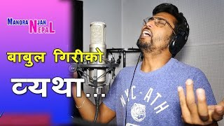 Vyathale Mero Song By  Babul Giri बाबुल गिरीको जिबनमा मेल खाय पछि
