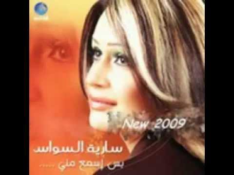 Sarya Al Sawas Bas Ismaa Meny   YouTube