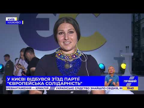 Ми готові боротись за Україну - Федина