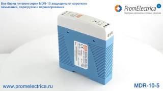 MDR-10-5 Импульсный блок питания 5В=, 10Вт, 0-2.0A, Mean Well(, 2016-07-27T12:30:58.000Z)