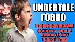 Хейтер игры Undertale - школьнику не понравился сюжет и графика в Андертейл