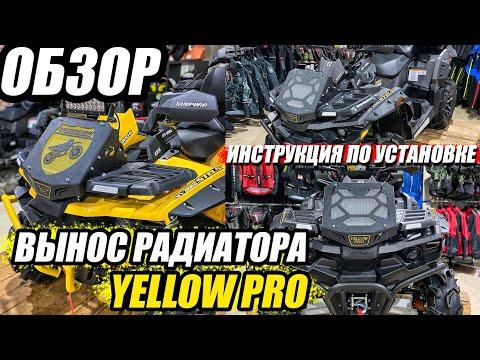 Вынос радиатора Yellow Pro – Обзор и Инструкция по установке на квадроцикл Стелс Гепард.